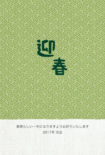 紗綾形文様の手ぬぐいデザイン年賀状