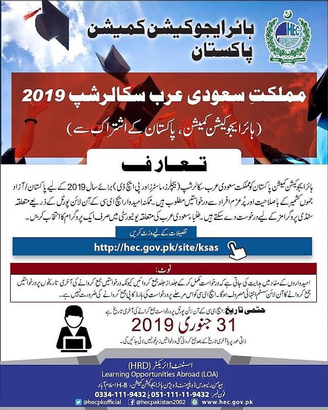 EDUCATIONAL SCHOLARSHIP FOR PAKISTANI STUDENTS 2019