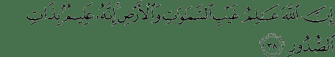 Surat Al-Fathir Ayat 38