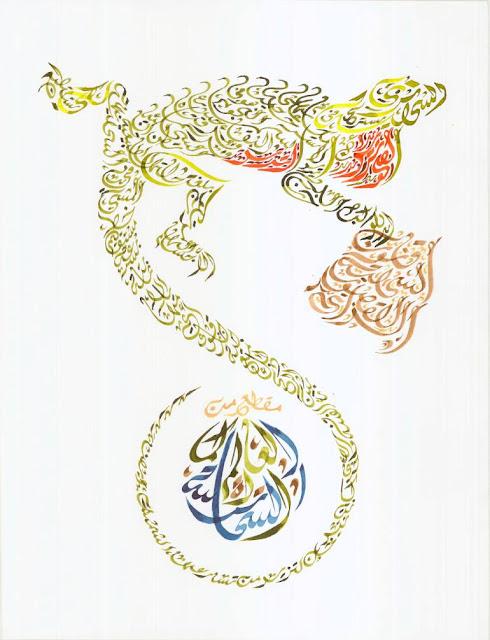 Kaligrafi bentuk kadal