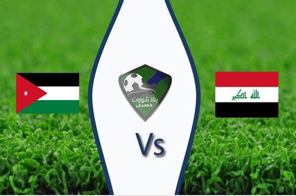 مشاهدة مباراة العراق والاردن بث مباشر