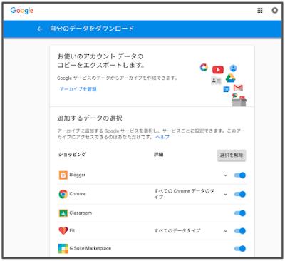 【Apps調査隊】 Gmail、カレンダーのデータエクスポートについて調査せよ