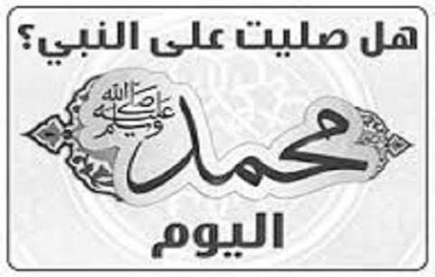 هل صليت على النبى محمد اليوم