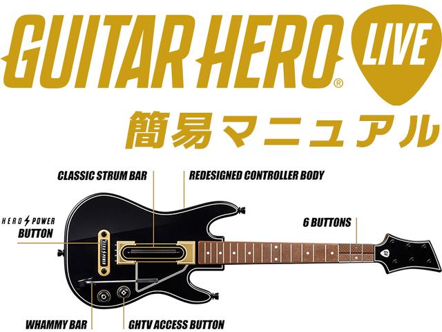 guitar hero live 簡易マニュアル