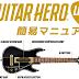 ギターヒーローLIVE:簡易マニュアル
