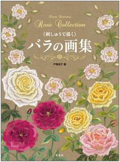 японские книги по вышивке, Sadako Totsuka, Rose Collection, схемы для вышивки роз