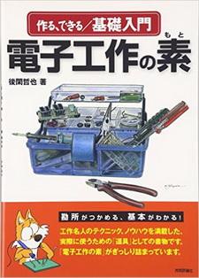 [Artbook] 作る・できる/基礎入門 電子工作の素