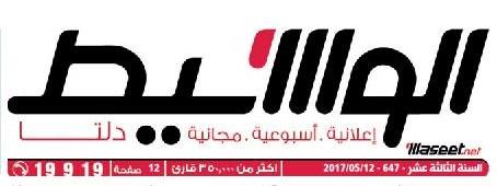 جريدة وسيط الدلتا عدد الجمعة 12 مايو 2017 م