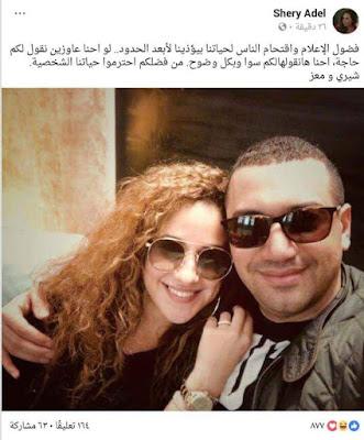 تعرف على أول تعليق لـ شيري عادل ومعز مسعود بعد انتشار خبر انفصالهما