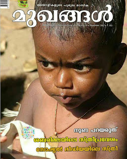 Malayalam magazine  852530677_127335
