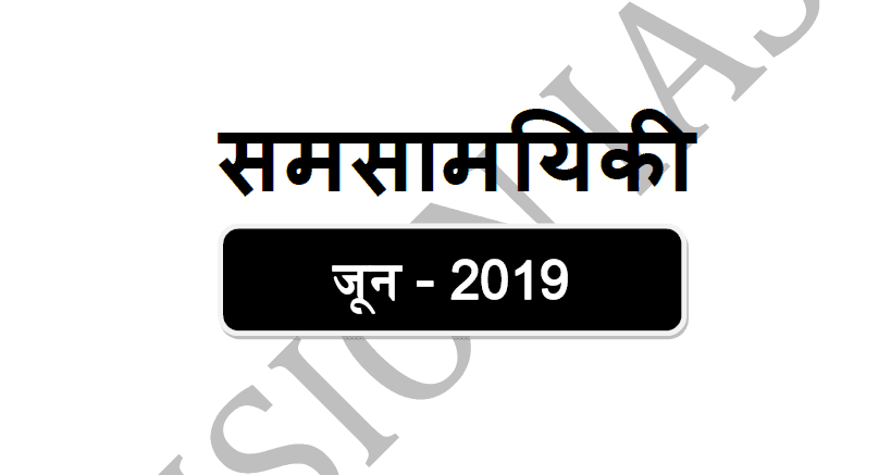 Vision IAS Current Affairs जून 2019 हिंदी में