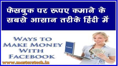 Facebook से  रूपए कैसे कमायें Easy तरीके हिंदी में