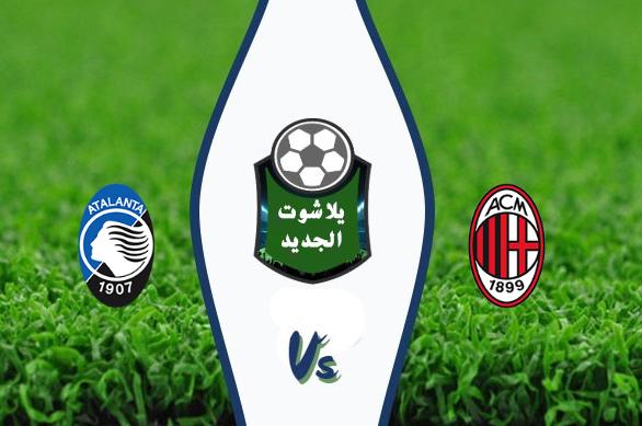 نتيجة مباراة ميلان واتالانتا اليوم الجمعة الموافق 24 يوليو 2020 في الدوري الإيطالي