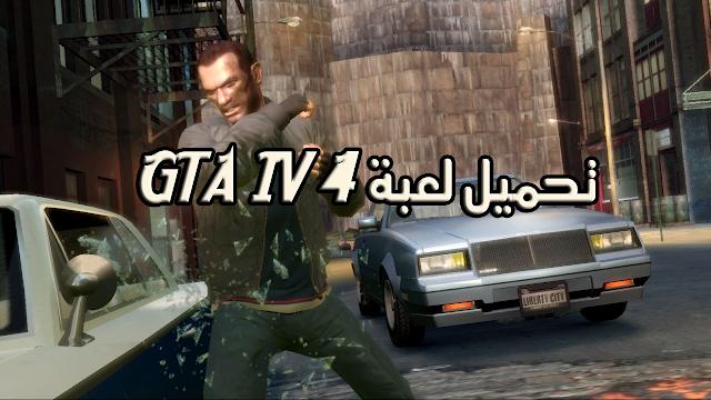 شرح تحميل وتثبيت GTA IV 4 الاصدار الأخير 2016 بحجم 4 GB