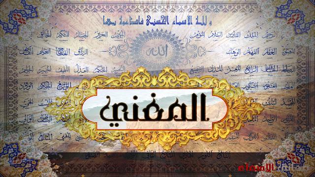 معاني أسماء الله الحسنى مَعْنَى إِسْمُ الله ، الْمُغْنِي