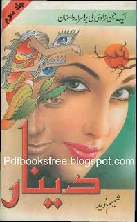 Deenar, Dinaar, Urdu Novel Part 3