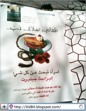 كتاب صلاة حب طعام