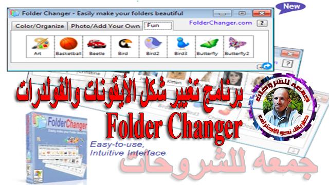 تحميل برنامج تغيير شكل الأيقونات والفولدرات  Folder Changer 3.7.5