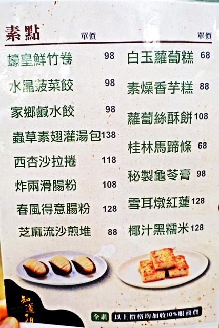 知道了茶樓蔬食素點菜單