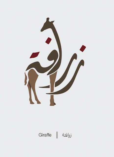 girafe-calligraphie