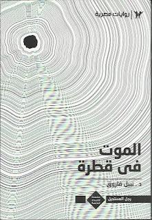 قراءة وتحميل الموت في قطرة - رجل المستحيل - سلسلة الأعداد الخاصة