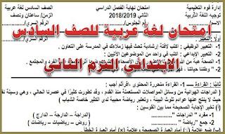امتحان لغة عربية للصف السادس الابتدائي الترم الثاني 2019 word
