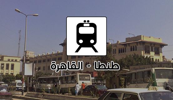 مواعيد قطارات طنطا القاهرة 2018 المميزة والمكيفة الجديدة – قائمة بمواعيد قطار طنطا القاهرة