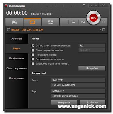 Bandicam 3.4.0 Build 1227 - Настройки видео