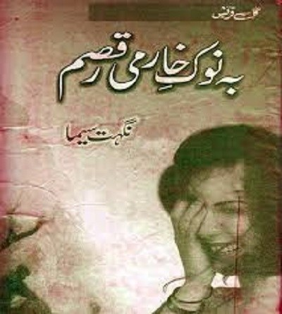 Ba Noke Kharmi Raqsam By Nighat Seema Pdf Download