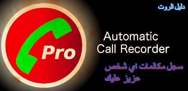 طريقة تسجيل مكالمات الهاتف عبر تطبيق CALL RECORDER للاندرويد مع الشرح