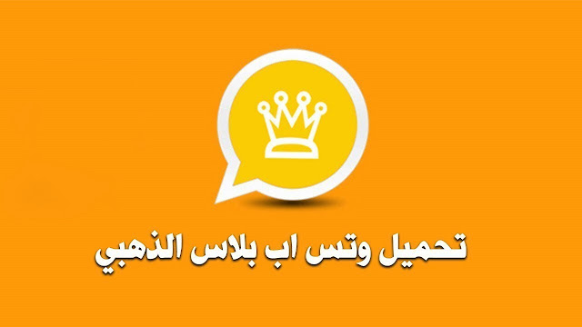 تحميل واتس أب بلس الذهبي أبو عرب أخر إصدار WhatsApp Plus Gold 4.50