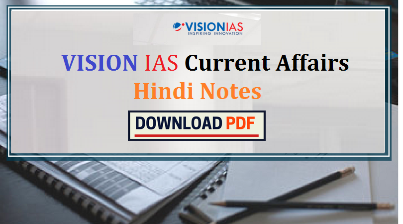 Vision ias current affairs 2017 hindi notes for ias uksssc job vision ias current affairs 2017 hindi notes for ias fandeluxe Image collections