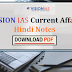 Vision IAS Current Affairs 2017 Hindi Notes For IAS