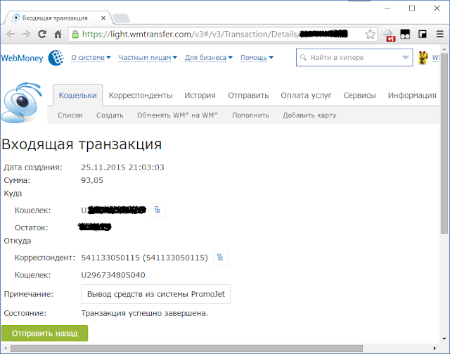 PromoJet - выплата на WebMoney от 25.11.2015 года (гривна)