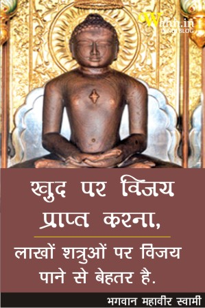 Bhagwan-Mahavir-Quotes-Hindi