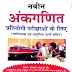 R.S.Agarwal Maths Book PDF in Hindi Download