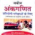 R.S.Agarwal Maths Book PDF in Hindi Download