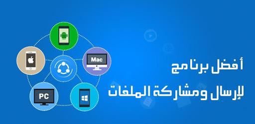 تحميل برنامج shareit نقل ملفات للأندرويد و للايفون و للكمبيوتر مجانا اخر اصدار 2020 مجانا بدون اعلانات من ميديا فير