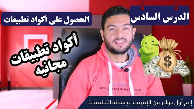 مصادر ومواقع أكواد تطبيقات اندرويد | Android source code