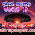 Lagna Palapala Ada Dawase  | ලග්න පලාපල | Sathiye Lagna Palapala 2020 | 2020-01-13