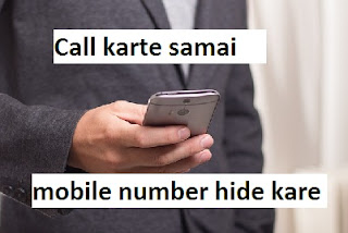 call karte time mobile number hide kare