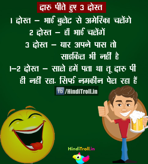 | Desi Friends Joke Funny Picture| HIndi Troll Funny Photo | Desi Friends HIndi JOke Photo