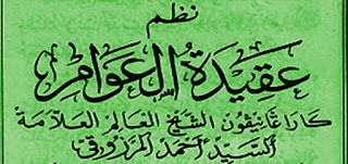 Teks Nadhom Kitab Aqidatul Awam Arab Latin dan Terjemahannya