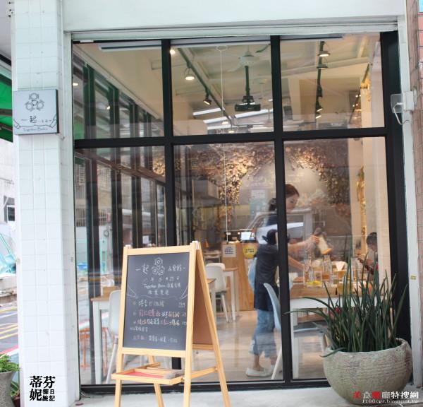 [北部] 台北市松山南京【一起小食館】巷弄裡的純手工天然美食 準備新鮮上菜嘍!
