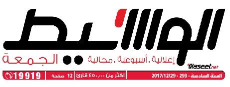 جريدة وسيط الأسكندرية عدد الجمعة 29 ديسمبر 2017 م