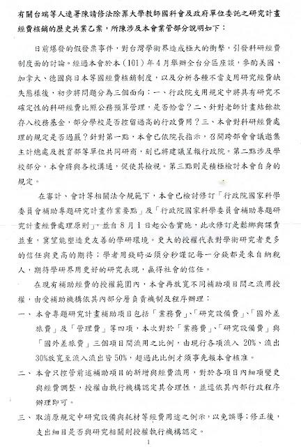 臺北市大專教師職業工會: 研究計畫經費核銷除罪連署案 國科會回函