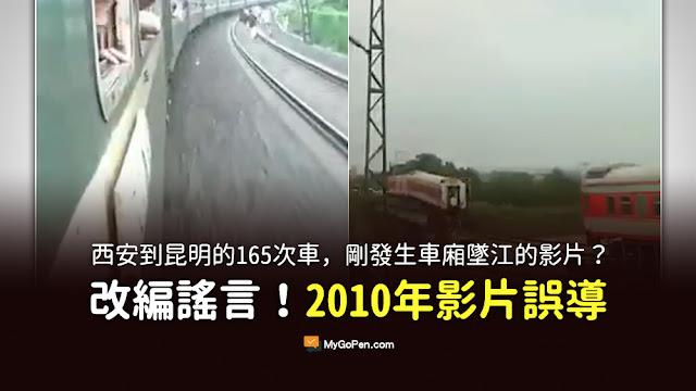 西安到昆明的165次車 橋被沖毀 中部車廂掉江裏 剛發生的 影片
