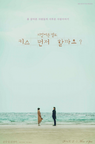 "Sinopsis Drama Korea Terbaru : ""Should We Kiss First"" (2018)"