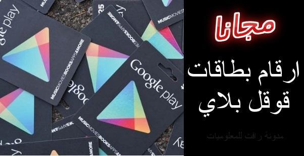 رمز استرداد القيمة مجاني بطاقات قوقل بلاي  بطاقات متجر قوقل ارقام مجانا  اكواد مجاني لقوقل  بطاقات جوجل بلاي مجانا .