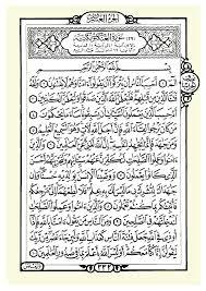 Photo of سورة العنكبوت – سورة 29 – عدد آياتها 69 – القران الكريم